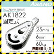 AK1822 ミニブロック 固定式(25mm×1車) ASANO ステンレス滑車