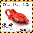 シャックル型 オタフク滑車 SB4F(車径100mm×1車)使用荷重1t