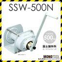 Ssw-500