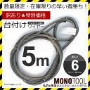 訳あり 台付けワイヤー(2本組) 黒 ロープ径6mm 長さ5...