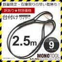 訳あり 台付けワイヤー(2本組) 黒 ロープ径9mm 長さ2.5m フレミッシュ加工