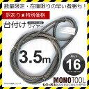 訳あり 台付けワイヤー(2本組) 黒 ロープ径16mm 長さ...