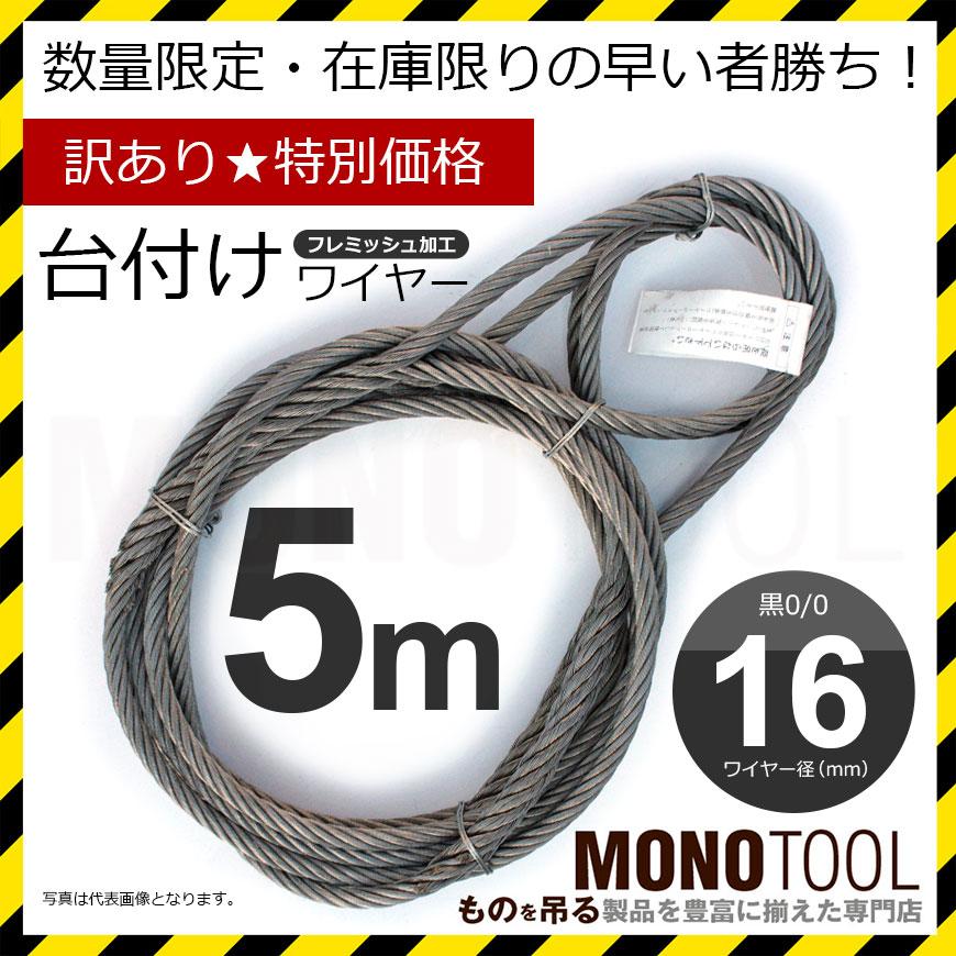 訳あり 台付けワイヤー(2本組) 黒 ロープ径16mm 長さ5m フレミッシュ加工