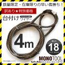 訳あり 台付けワイヤー(2本組) 黒 ロープ径18mm 長さ4m フレミッシュ加工