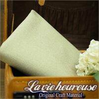 【Lavieheureuse-ラビウルーズ-】リネンキャンバス155cm幅50cmカット販売