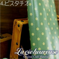 【Lavieheureuse-ラビウルーズ-】オイルクロスキャンディードットダブル幅50cmカット販売バッグ鞄小物の製作に