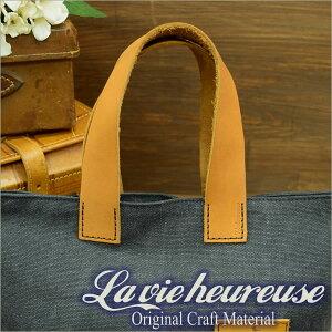 革パーツ販売始めました!!作品のクオリティーがグッとあがるレザーハンドル(持ち手)【約16cm×約13cm】日本製牛革ハンドル【LaVieHeureuse-ラヴィウルーズ-】バッグ鞄の製作に
