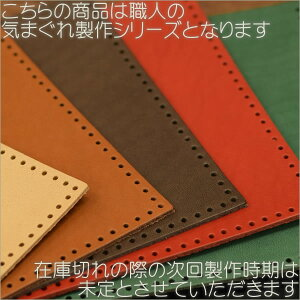 革パーツ販売始めました!!作品のクオリティーがグッとあがるレザーポケット【約16cm×約13cm】日本製牛革ポケット【LaVieHeureuse-ラヴィウルーズ-】バッグ鞄の製作に