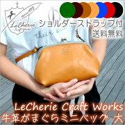 セレクション ショルダーバッグ LeCherieCraftWorks ルシェリクラフトワークス