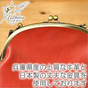 革のがま口バッグ日本製【ショルダーバッグ】革製鞄【LeCherieCraftWorks-ルシェリクラフトワークス-】