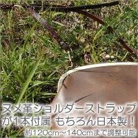 革のがま口バッグ日本製【ショルダーバッグ】革製鞄ヌメ革ソフト【LeCherieCraftWorks-ルシェリクラフトワークス-】