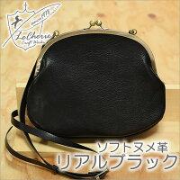 【送料無料】革のがま口バッグ日本製【ショルダーバッグ】革製鞄【LeCherieCraftWorks-ルシェリクラフトワークス-】
