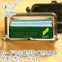 【送料無料】牛革がま口カード入れ日本製【カードケース】革製財布小銭入れ【LeCherieCraftWorks-ルシェリクラフトワークス-】