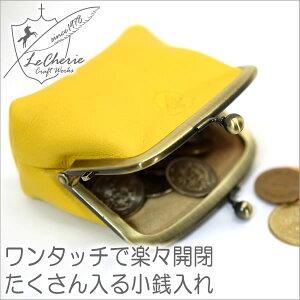 牛革がま口小銭入れ日本製【LeCherieCraftWorks-ルシェリクラフトワークス-】