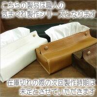 【送料無料】牛革BOXティッシュカバー(スリムサイズ)日本製【ボックスティッシュカバー】牛革製レザーティッシュケース【LeCherieCraftWorks-ルシェリクラフトワークス-】