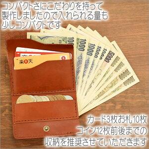 上質な国産レザーで作るこだわりのミニ財布三つ折り財布ミニウォレットサブ財布極小財布ミニマムウォレットコンパクトウォレット札入れマネークリップ【LeCherieCraftWorks‐ルシェリクラフトワークス‐】