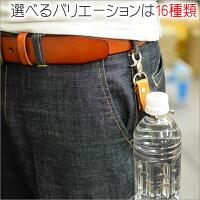 革のペットボトルホルダー日本製レザー牛革キーホルダー【LeCherieCraftWorks-ルシェリクラフトワークス-】【メール便(ネコポス)送料送料】