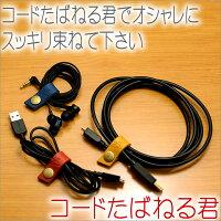 コードたばねる君(イヤホンコードホルダー)ケーブル束ねる君日本製【LeCherieCraftWorks-ルシェリクラフトワークス-】