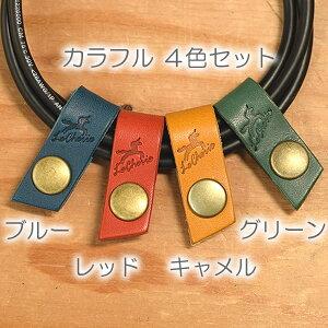 【4個セット】コードたばねる君(イヤホンコードホルダー)ケーブル束ねる君まとめる日本製【LeCherieCraftWorks-ルシェリクラフトワークス-】|おしゃれかわいいシンプル実用的革小物小物メンズレディースユニセックス個性的プレゼントギフト