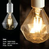 【LED電球】エコモダン電球*LED電球ダイア/長澤ライティングNagasawaLighting