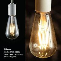 【LED電球】エコモダン電球*LED電球エジソン/長澤ライティングNagasawaLighting