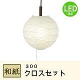 【コード長変更可能】1灯 和紙 ペンダントライト 300 クロスセット 長澤ライティング Nagasawa Lighting