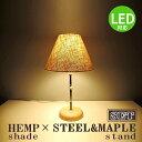 照明/スタンドライト/メープル/ウッド/天然木ヘンプセード&スチール+メープルスタンドaセット