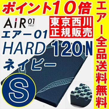 東京西川 エアー 西川 エアー マットレス 西川エアー01 シングル AiR 01 ハード HARD 120N ネイビー 西川エアー AI0010HT HVB3801002 東京西川 エアー カバー 西川 air エアー01 高反発マットレス 体圧分散