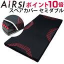 西川 エアー SI マットレス スペアカバー AiR SI セミダブル AI1010 HDX2807002 西川エアー 東京西川 エアー カバー 西川 air order