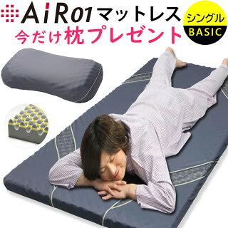 西川産業AIR【シングルベーシックタイプGR】送料無料【smtb-TD】【saitama】