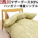 【ポイント20倍 期間限定】羽毛布団 マザーグース シングル...