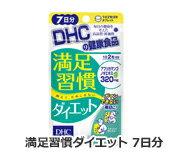 セール/【即納】メール便送料無料/DHC 満足習慣ダイエット 1日2粒目安/7日分■2個目80円引き■