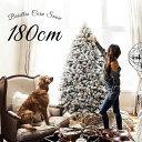 【クリスマスツリー】ブリッスルスノーツリー180cm クリスマスツリー ヌードツリー