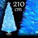 クリスマスツリー パールファイバーツリー210cm ブルーLED球付 ヌードツリー