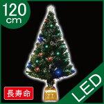 グリーンファイバーツリー120cm(マルチLED24球付)