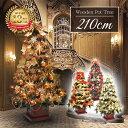 クリスマスツリー ウッドベースツリーセット210cm オーナメントセット 木製ポットツリー
