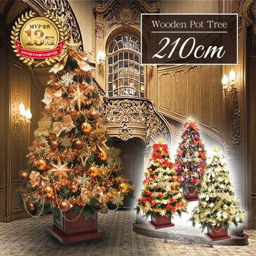 【エントリーで最低ポイント10倍!】今年最後の大セールクリスマスツリー 北欧 ウッドベースツリーセット210cm おしゃれ オーナメントセット 木製ポットツリー LEDライト付き