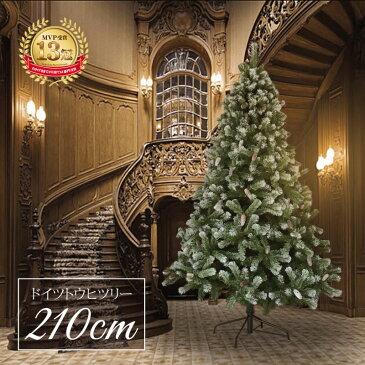 【エントリーで最低ポイント10倍!】今年最後の大セール【クリスマスツリー 北欧】クリスマスツリー 北欧ドイツトウヒツリー210cm おしゃれ ヌードツリー【スノー】【hk】