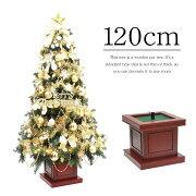 クリスマスツリー ウッドベーススタンダードツリー