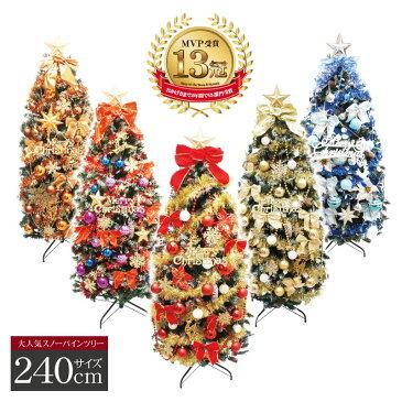 【エントリーで最低ポイント10倍!】今年最後の大セールクリスマスツリー 北欧スノーパインツリー240cm おしゃれ オーナメントセット LEDライト付き 【スノー】