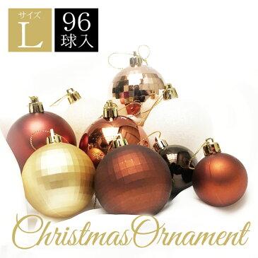 クリスマスツリー 北欧 おしゃれ ボール オーナメントセットLサイズクリスマス LEDライト付き
