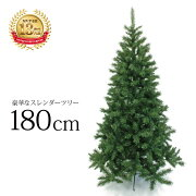 クリスマスツリー スレンダーツリー