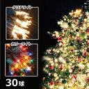 クリスマスツリー オーナメント 飾り ライト 30球ライト