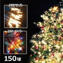 クリスマスツリー オーナメント 飾り ライト 150球ライト