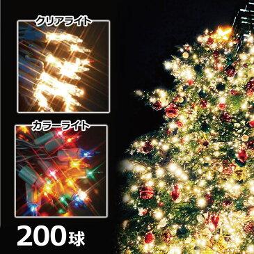 クリスマスツリー オーナメント おしゃれ 北欧飾り ライト 200球ライト