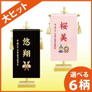 五月人形 兜 名前旗 名入れ旗 刺繍 輝く本仕立て刺繍名入れ旗スタンドセット