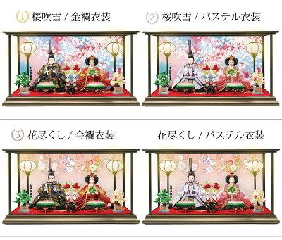 雛人形ひな人形コンパクト小さい雛ケース飾り親王飾り名前旗付【2018年度新作】【選べる18種類】