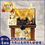 【五月人形/5月人形】錦城兜15号収納飾り