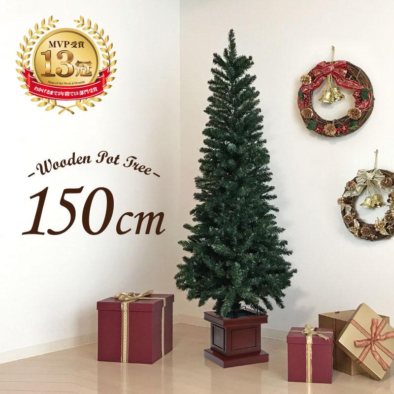 クリスマスツリー 北欧 おしゃれ ウッドベーススリムツリー150cm 木製ポットツリー ヌードツリー【pot】