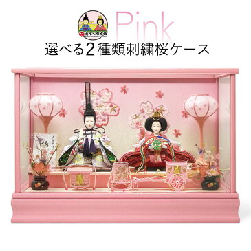 雛人形 ひな人形 ピンクケース コンパクト 雛 ケース飾り 親王飾り 名前旗付【2019年度新作】